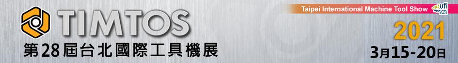 2021 台北國際工具機展